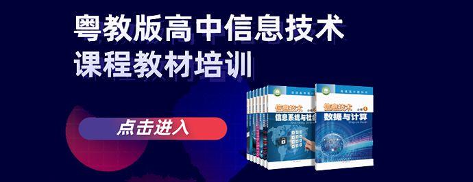 粤教版高中信息技术教材培训